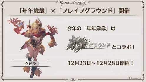 Granblue Fantasy Screenshot 2019-12-15 13-51-59