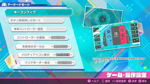 Hatsune Miku Project DIVA Mega Mix (12)