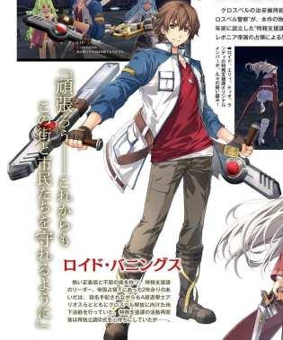 The Legend of Heroes Hajimari no Kiseki (17)
