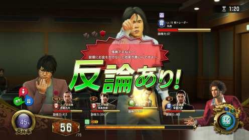 Yakuza Like a Dragon (13)