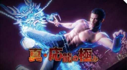 Yakuza Like a Dragon (5)