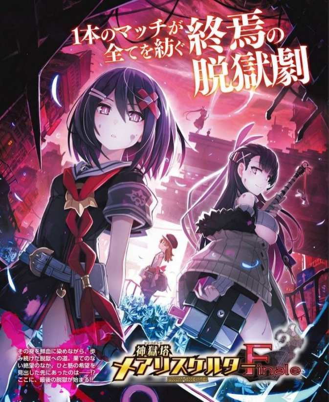 Mary Skelter Finale (1)