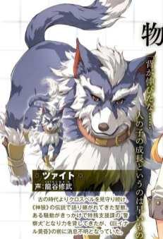 Legend of Heroes Hajimari no Kiseki (24)