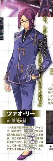 The Legend of Heroes Hajimari no Kiseki (4)