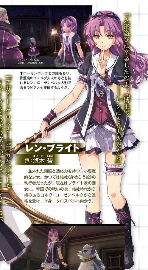 The Legend of Heroes Hajimari no Kiseki (6)