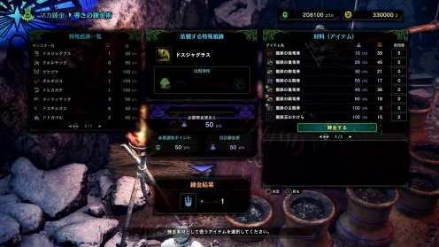 Monster Hunter World Iceborne (33)