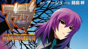 Muv-Luv Alternative Manga