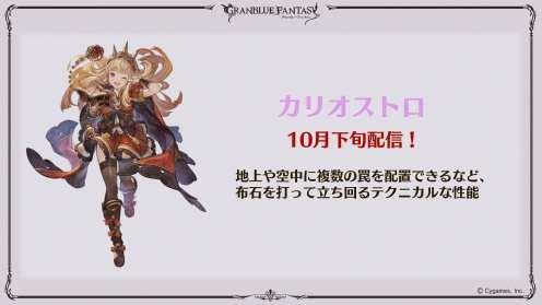 Granblue Fantasy Versus (2)