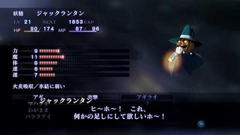 Shin Megami Tensei III Nocturne HD Remaster (24)