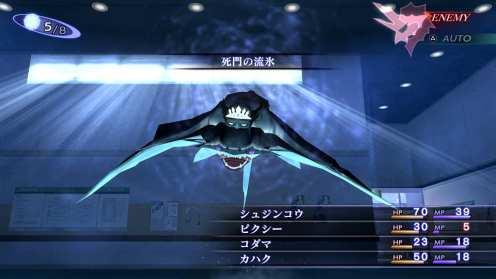 Shin Megami Tensei III Nocturne HD Remaster (8)