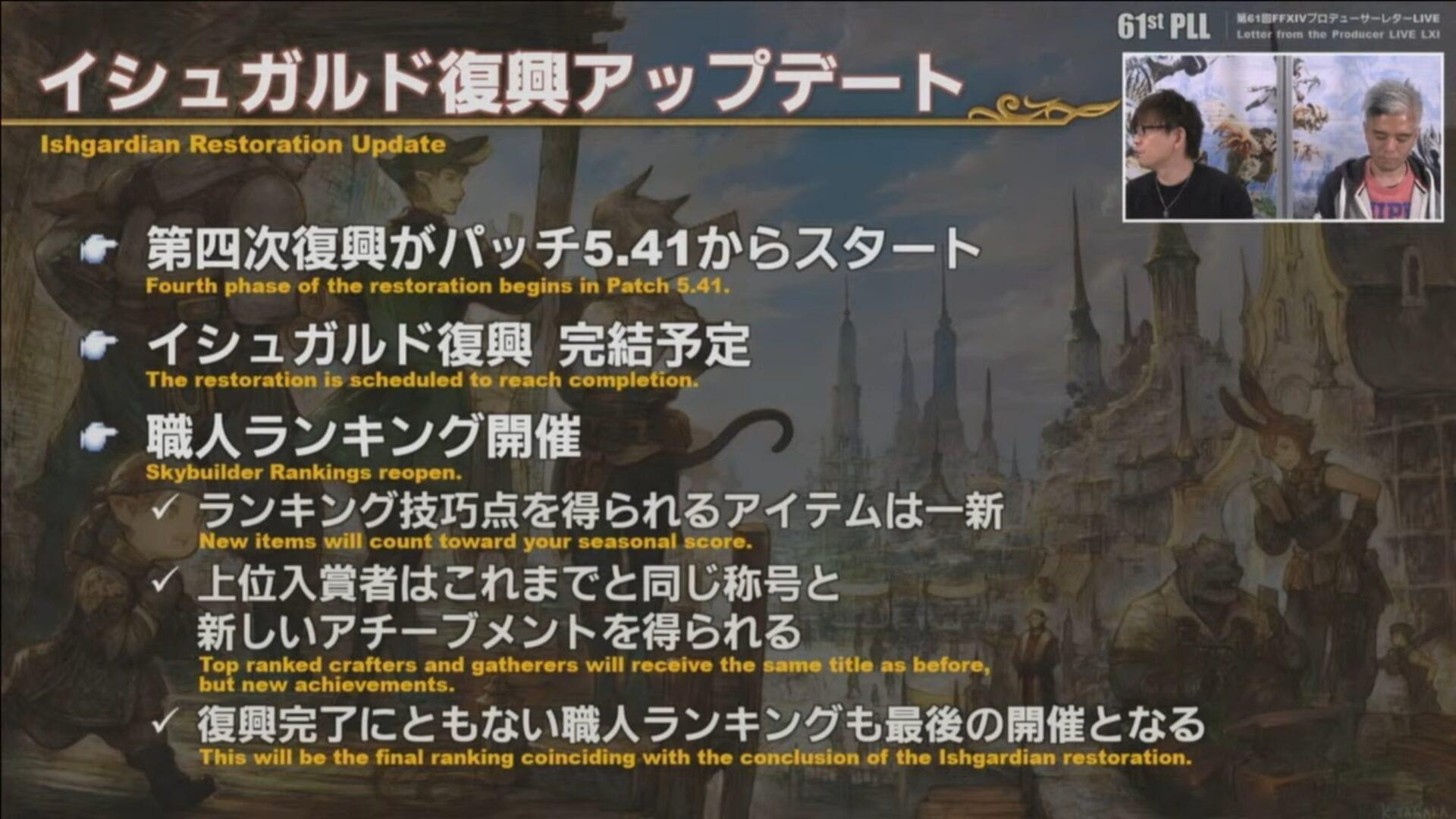 Final-Fantasy-XIV-4-2-scaled.jpg?ssl=1