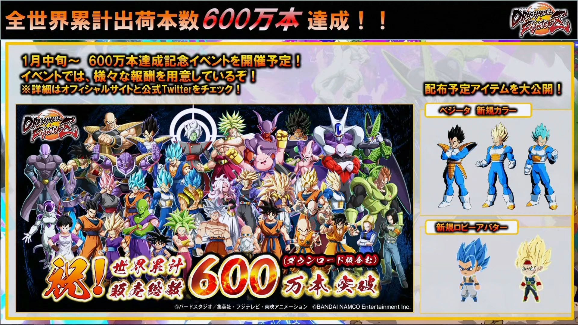 New Dragon Ball FighterZ DLC Characters Tremendous Child 2 & Gogeta SS4 Introduced; 6 Million Models Shipped 1