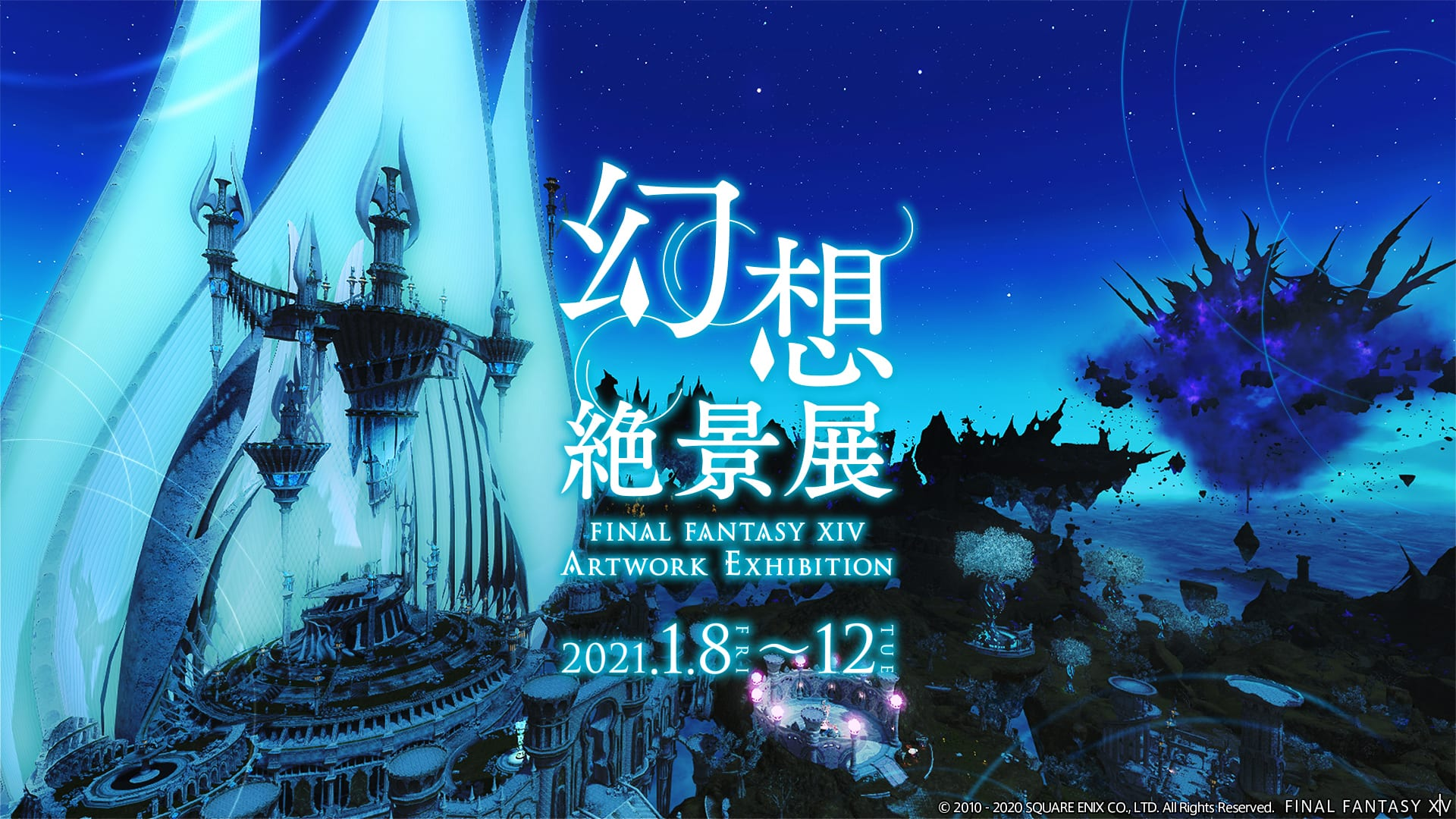 Final Fantasy XIV Artwork Exhibition