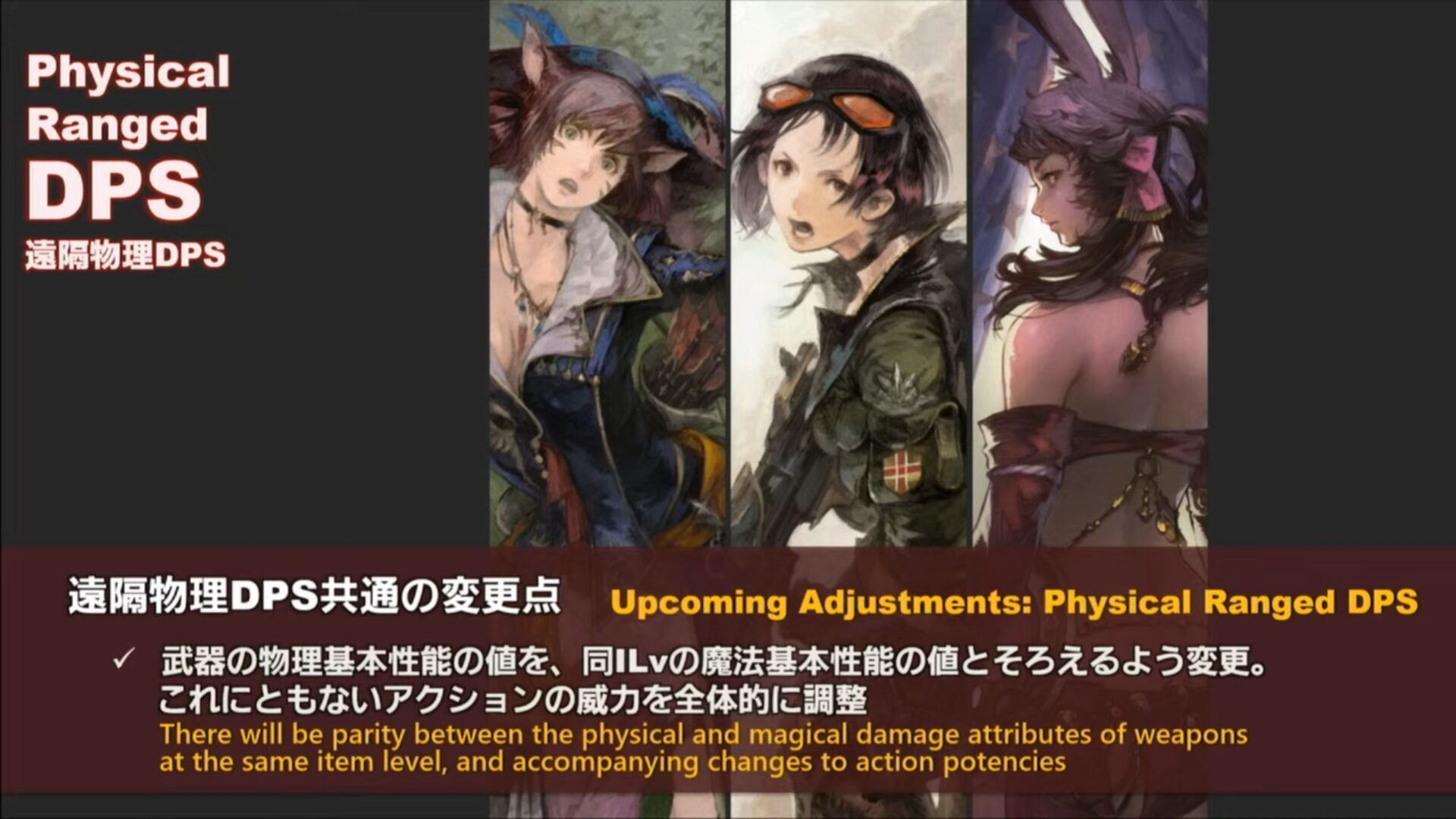 Final Fantasy XIV 13