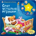 spiat_ystalie_igryshki