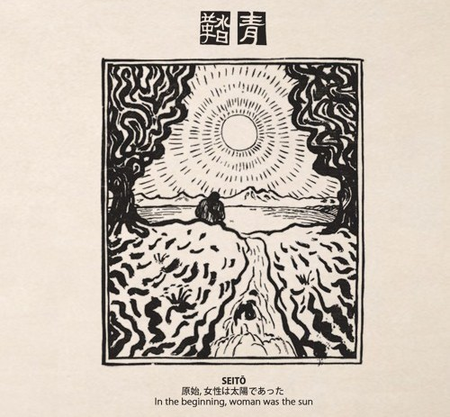 VA Seitō: In the Beginning, Woman Was the Sun.