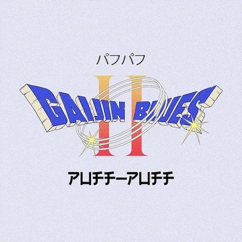 Gaijin Blues - Puff Puff (TS Premiere)