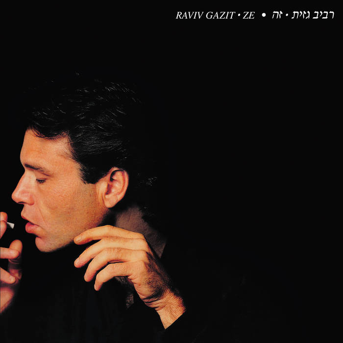 Fortuna Records announce the release rare Raviv Gazit album