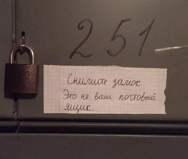 obyavleniya-dlya-sosedej_405
