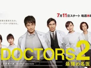 日劇 最強的名醫2線上看 索引 DOCTORS 2 index | Love-TV-Show 日本電視劇