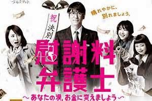 日劇 撫慰金律師線上看 索引 Isharyou Bengoshi index | Love-TV-Show 日本 ...