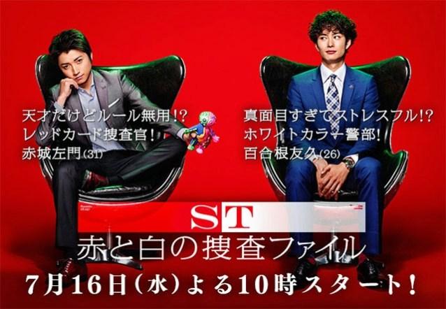 日劇 ST 紅與白的搜查檔案 線上看 索引 ST hongyubaidesouca index | Love-TV-Show 日本電視劇