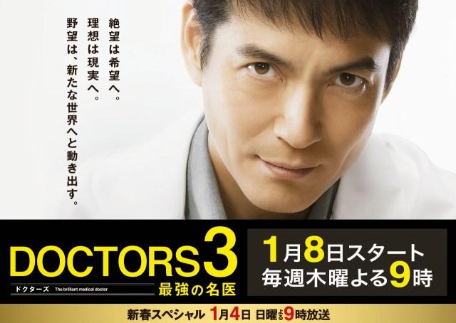 日劇 最強的名醫3 線上看 索引 DOCTORS 3 index   Love-TV-Show 日本電視劇
