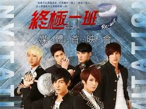 終極一班3線上看 索引 KO One Re Act index | Love-TV-Show 臺灣電視劇