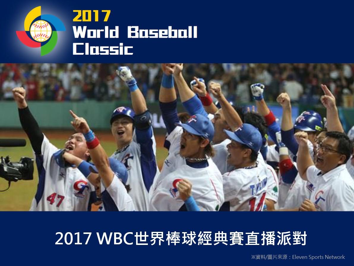 IMC異業結盟:2017 WBC世界棒球經典賽直播派對 – 凱絡媒體週報 ‧ 數位智庫