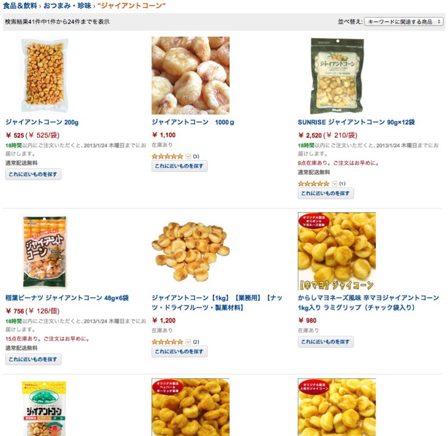 アマゾン「ジャイアントコーン」検索