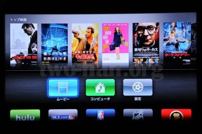 AppleTV-MD199J-1-1/メイン画面1