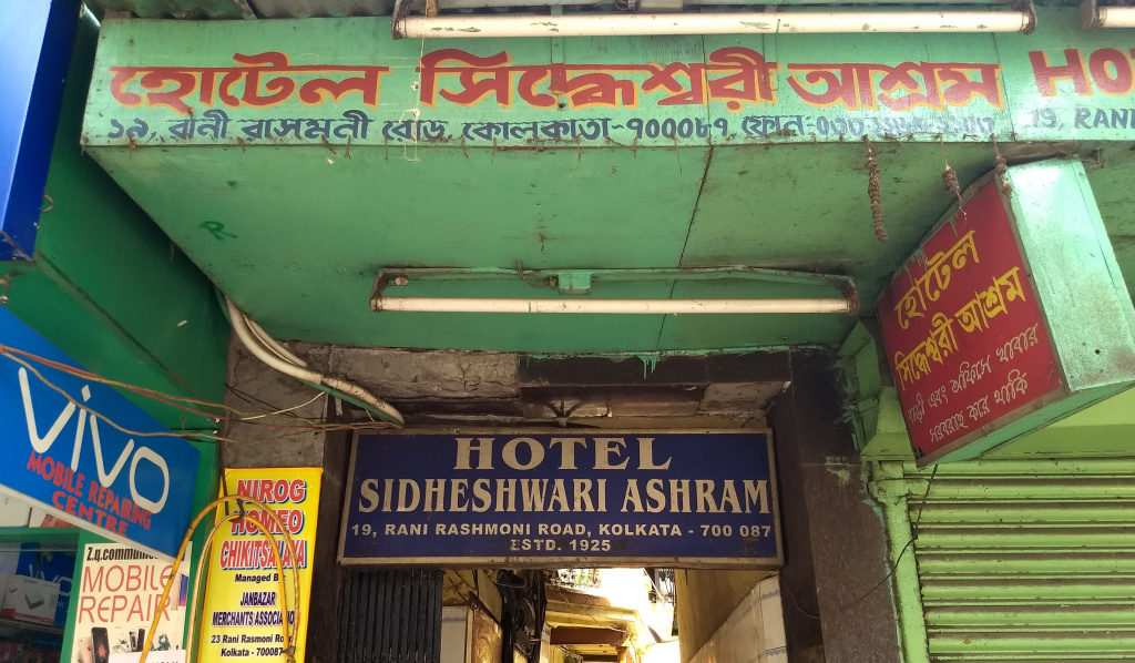 Siddheswari Ashram Entrance