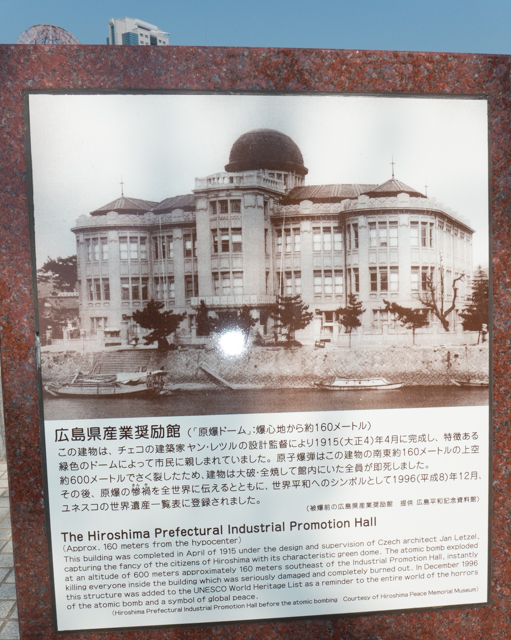A plaque depicting the Hiroshima Prefectural Industrial Promotion Hall before the atomic bomb exploded.