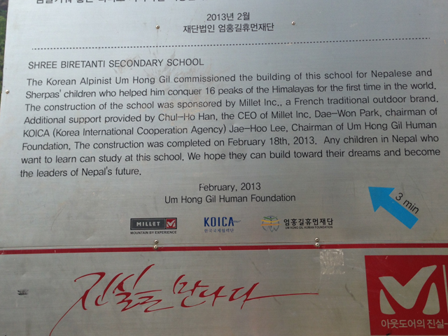 """One of the many schools sponsored by """"foreigners"""" who fell in love with Nepal. We saw others sponsored by Japan, America, Germany and more."""