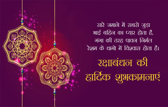 Happy-Raksha-Bandhan-Shayari-Image