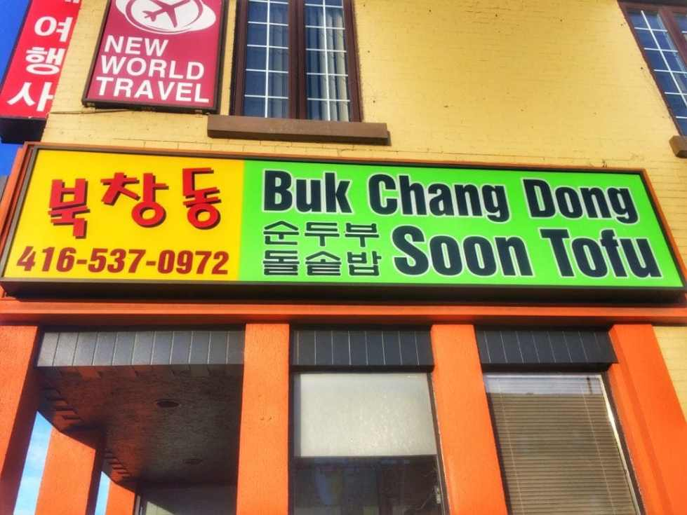 Buk Chang Dong Soon Tofu Restaurant Review – Bloor St. W, Toronto
