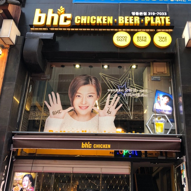 Seoul Itinerary Travel Tips BHC Korean Fried Chicken