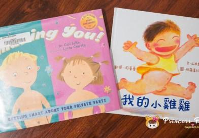 [英文繪本] 2Y 娃的書櫃 – 認識身體之 Amazing You~!!