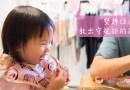[美國育兒] 教出有教養的小孩 – 堅持就對了~!!
