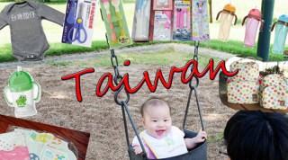 台灣必買之寶寶好物分享