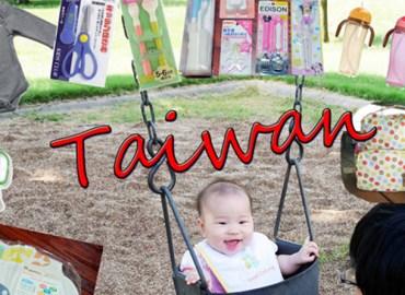 台灣必敗寶寶用品