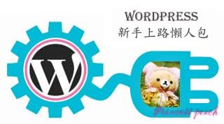 WordPress 新手上路懶人包