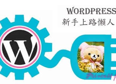 WordPress 懶人包