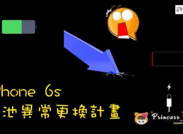 iPhone 6s 電池異常更換計畫