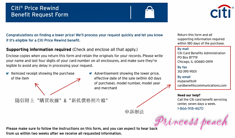citi price rewind form
