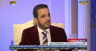 شاسوار عبد الواحد يعلن ولادة حراك معارض لإجراء استفتاء أستقلال إقليم كردستان العراق