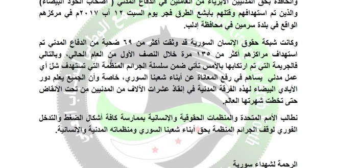 بيان التجمع الوطني للشباب العربي بخصوص مذبحة الدفاع المدني في سرمين