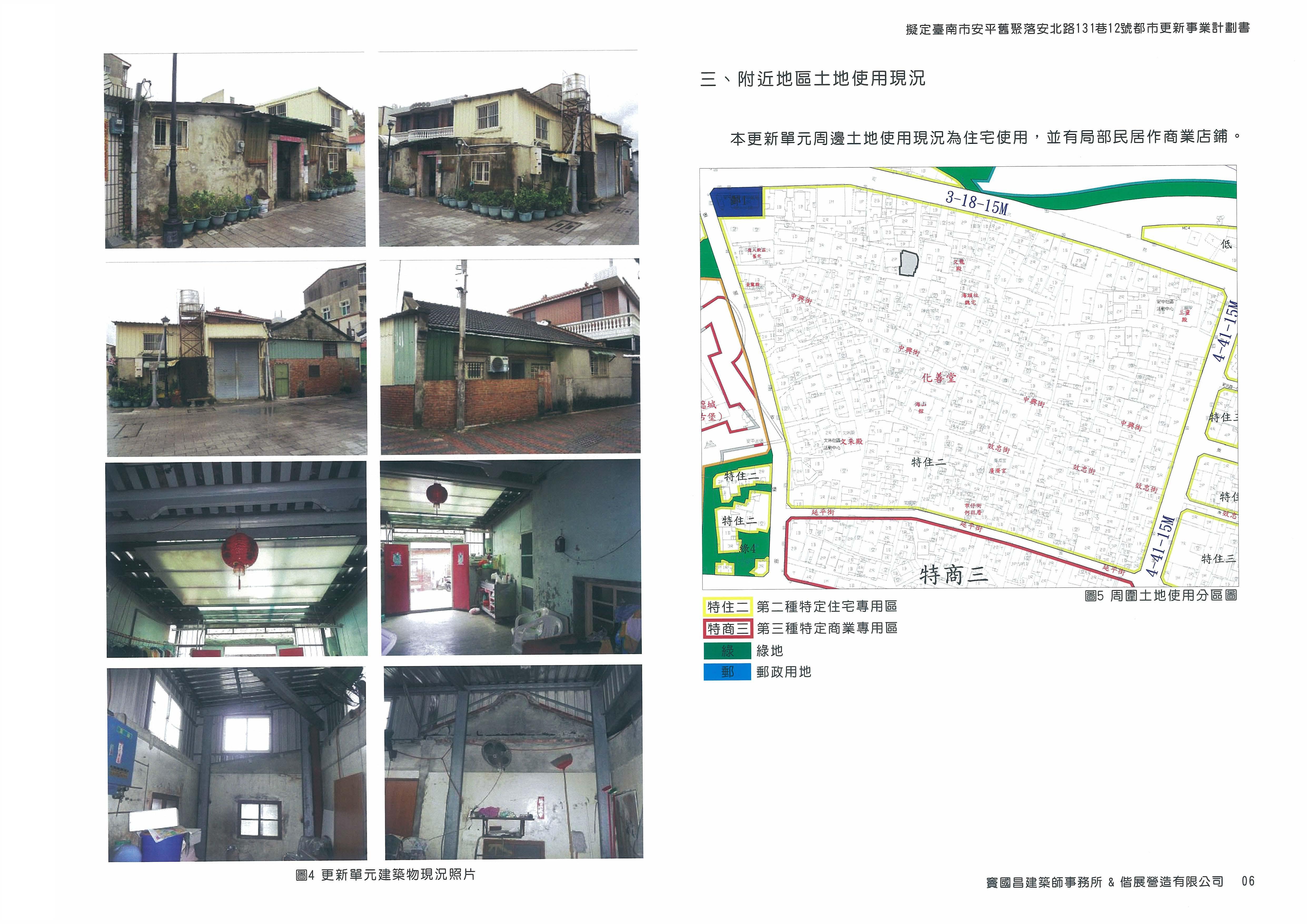 擬定臺南市安平舊部落安北路131巷12號都市更新事業計畫-都更查詢-內政部營建署都市更新入口網