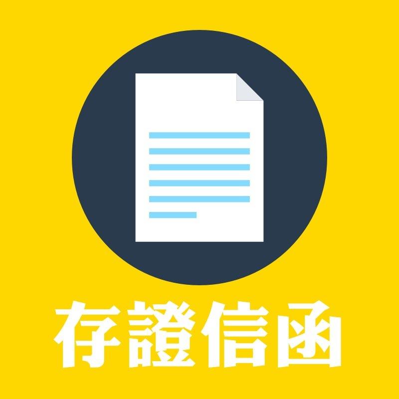 服務項目、價格與流程 協助撰寫存證信函