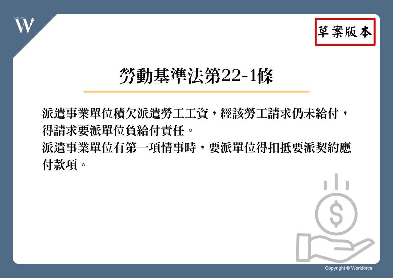 勞動基準法第22-1條(草案版本)